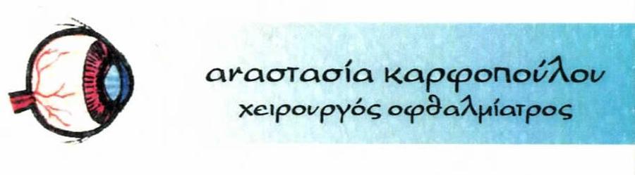 Αναστασία Καρφοπούλου, Οφθαλμίατρος Χαλάνδρι