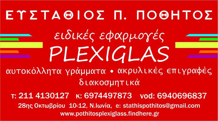 e430296ce98f Ευστάθιος Π. Ποθητός Plexiglas Νέα Ιωνία σε Νέα Ιωνία - Γενικά ...