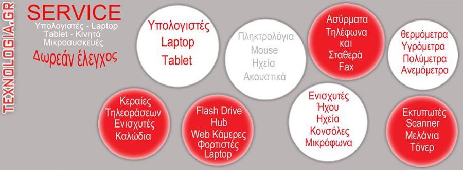 Service υπολογιστών Αχαρνές, Θρακομακεδόνες, Άνω Λιόσια, service smartphones Αχαρνές, Θρακομακεδόνες, Άνω Λιόσια, Άγιοι Ανάργυροι, toner αναγομώσεις Αχαρνές, Θρακομακεδόνες, Άνω Λιόσια, Άγιοι Ανάργυροι