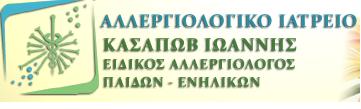 Κασάπωβ Ιωάννης, Αλλεργιολόγος Μαρκόπουλο