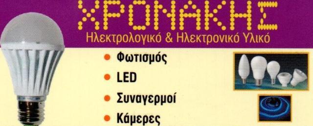 Χρονάκης, Ηλεκτρολογικό υλικό Καλύβια