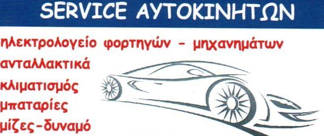 Νίκος Γκίνης Service Αυτοκινήτων Καλύβια