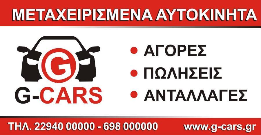 g-cars, Μεταχειρισμένα αυτοκίνητα Ανατολική Αττική