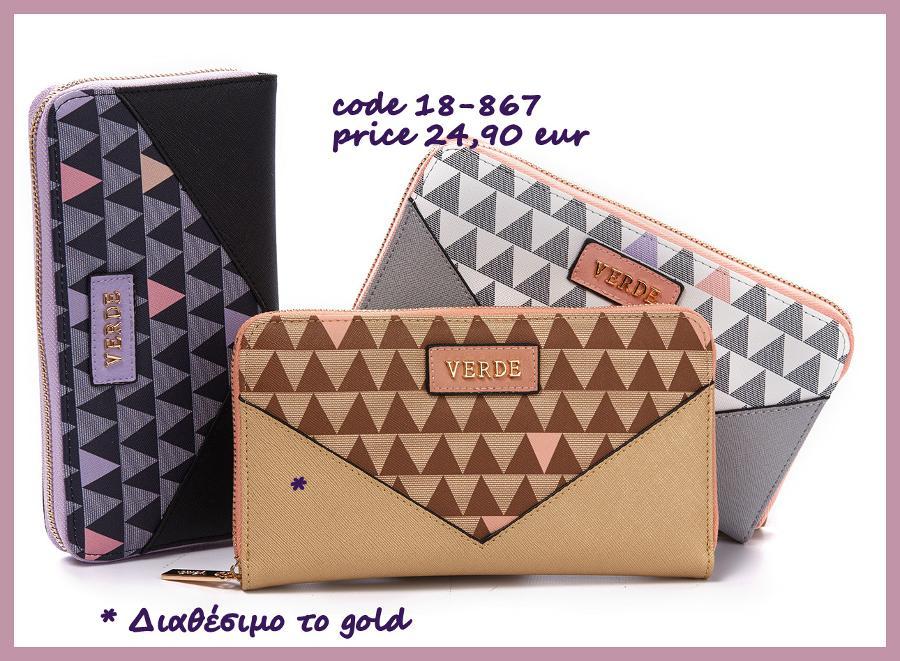 Γυναικεία Πορτοφόλια, code 18-867, price 24.90€