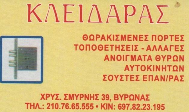 Γρηγόριος Πέττας, Κλειδαράς Βύρωνας