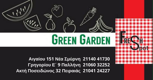 Green Garden, Μανάβικο Πειραιάς