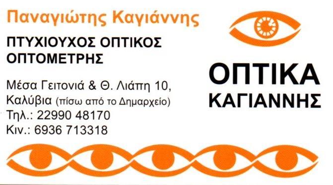 Οπτικά Καλύβια σε Καλύβια - Γενικά  6b75363a86e