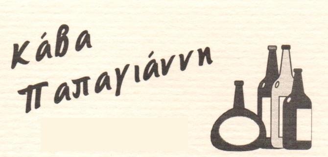 Κάβα Παπαγιάννης