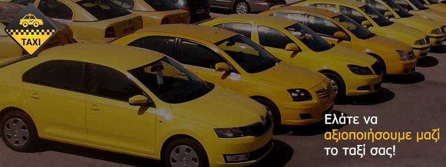 Αγορά ταξί Φάληρο, Ενοικίαση ταξί Φάληρο, Πώληση ταξί Φάληρο, Φανοποιείο ταξί Φάληρο, Ανταλλακτικά ταξί Φάληρο, Service ταξί Φάληρο