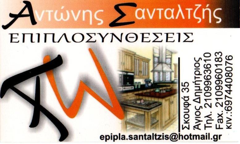 Αντώνης Σανταλτζής