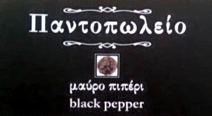 Μαύρο Πιπέρι - Black Pepper
