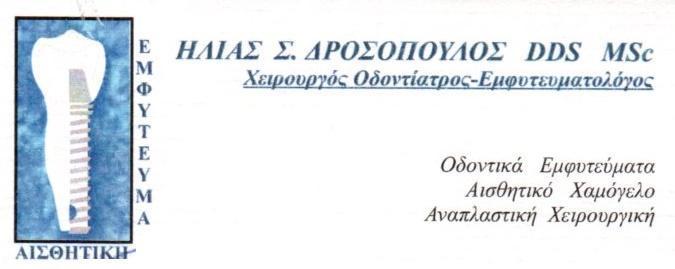 Δροσόπουλος Ηλίας DDS