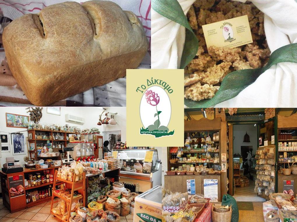 Βιολογικά προϊόντα Βύρωνας, παραδοσιακά προϊόντα Βύρωνας, χειροποίητο ψωμί Βύρωνας, χειροποίητες κατεψυγμένες πίτες Βύρωνας, χειροποίητες σάλτσες Βύρωνας, βιολογικά φρούτα Βύρωνας
