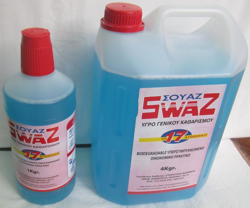 Πολυκαθαριστικό Swaz Κορωπί, Καθαριστικά σπιτιού Κορωπί, Είδη καθαρισμού Κορωπί
