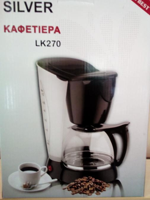 Καφετιερα γαλλικου Παγκρατι 2 χρονια εγγυηση