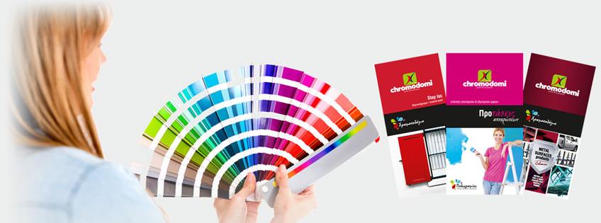 Χρώματα Παλαιό Φάληρο, Χρωματοπωλείο Παλαιό Φάληρο, Χρωματοπωλεία Παλαιό Φάληρο