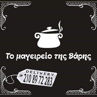 Το Μαγειρείο της Βάρης