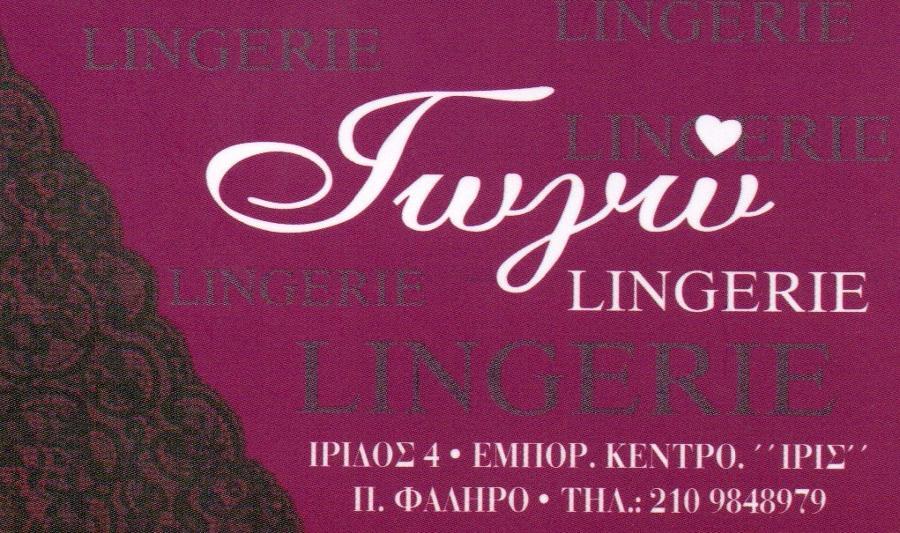 Γωγώ Lingerie