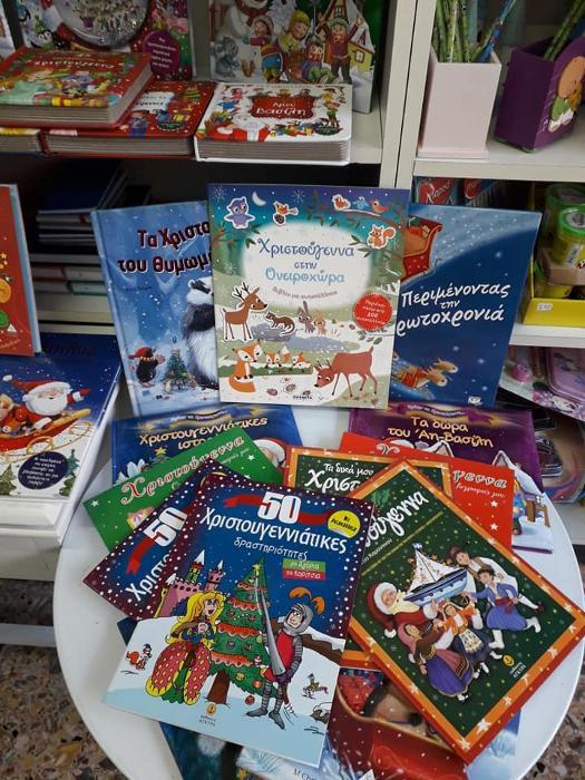 8783f1c1ca Παιδικά βιβλία Νίκαια