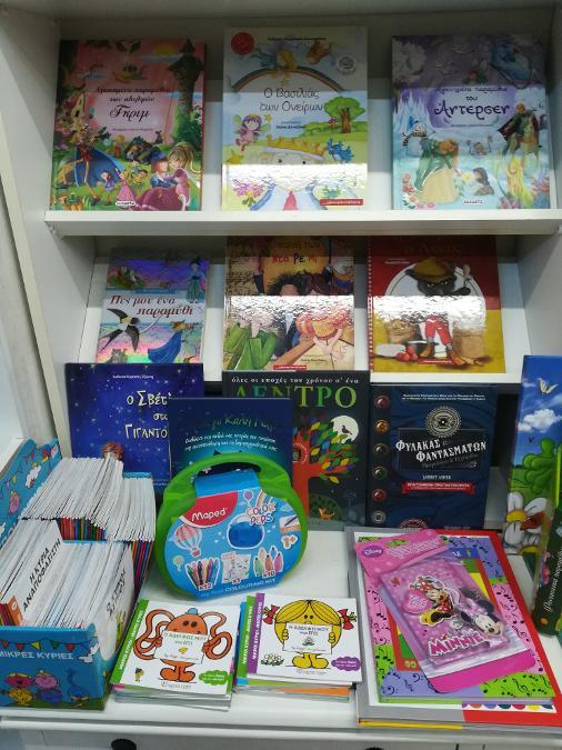 2cd77849ec ... Παιδικά βιβλία