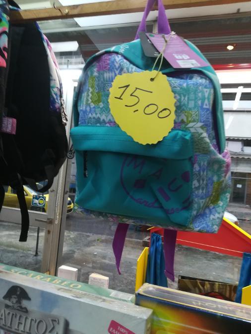 802b2a55e3 Σχολική τσάντα Νίκαια · Σχολική τσάντα MAUI Νίκαια ...