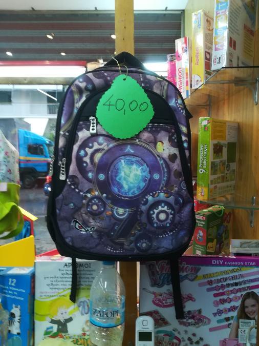 5d3808133a Σχολική τσάντα Νίκαια · Σχολική τσάντα MAUI Νίκαια · Σχολικές τσάντες Νϊκαια