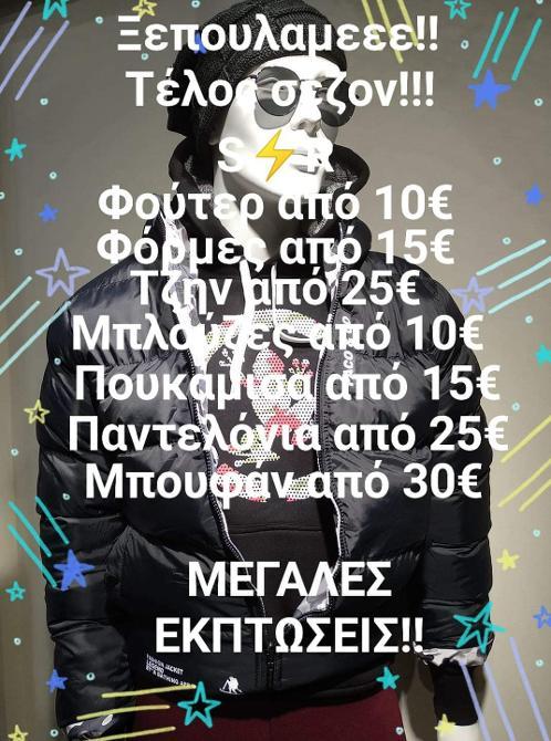9943543c6352 ... Εκπτώσεις σε φούτερ ελληνικά pacos αγ Δημήτριος Δάφνη Κουκάκι Παγκράτι  Αθήνα προσφορές