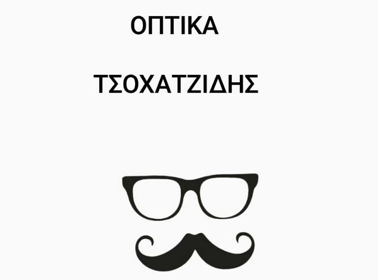 a051f66b14 Γιώργος Τσοχατζίδης