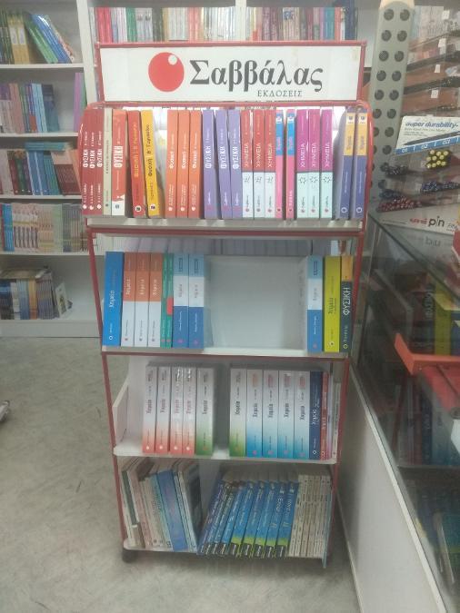 Σχολικά βιβλία, βοηθήματα Χαϊδάρι
