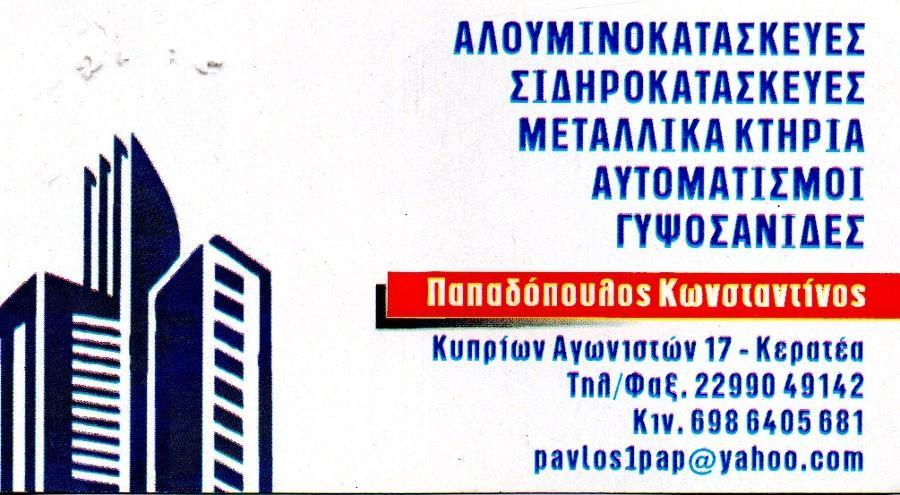 Παπαδόπουλος Κωνσταντίνος