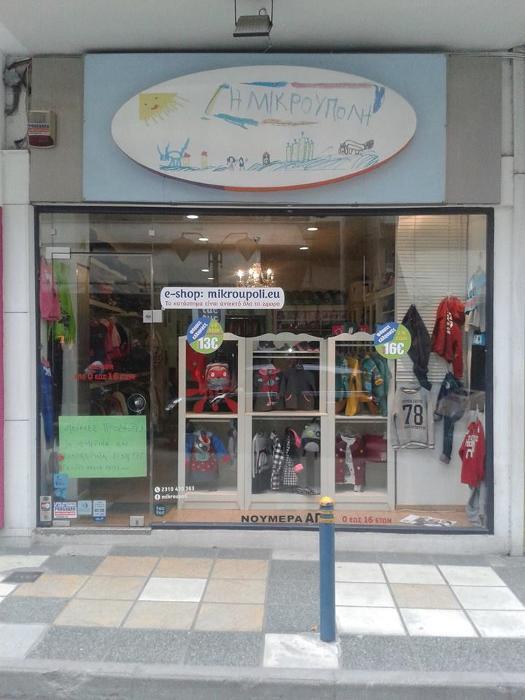 4fa8bd07032 Η Μικρούπολη, Παιδικά ρούχα Καλαμαριά σε Θεσσαλονίκη - Φωτογραφίες ...
