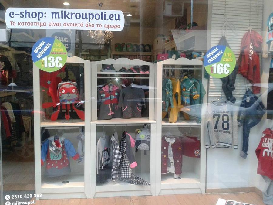 05b7255d9dc Η Μικρούπολη, Παιδικά ρούχα Καλαμαριά σε Θεσσαλονίκη - Φωτογραφίες ...