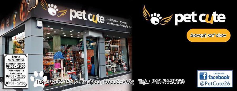 Τροφές σκύλων Νίκαια, Τροφές γάτας Νίκαια, Ξηρά τροφή σκύλου Νίκαια, Ξηρά τροφή γάτας Νίκαια