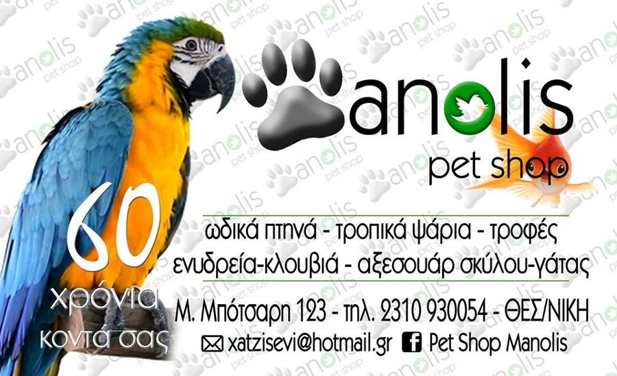 Manolis Pet Shop