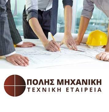 Τεχνικά γραφεία Σαντορίνη - Πολιτικός μηχανικός Κυκλάδες