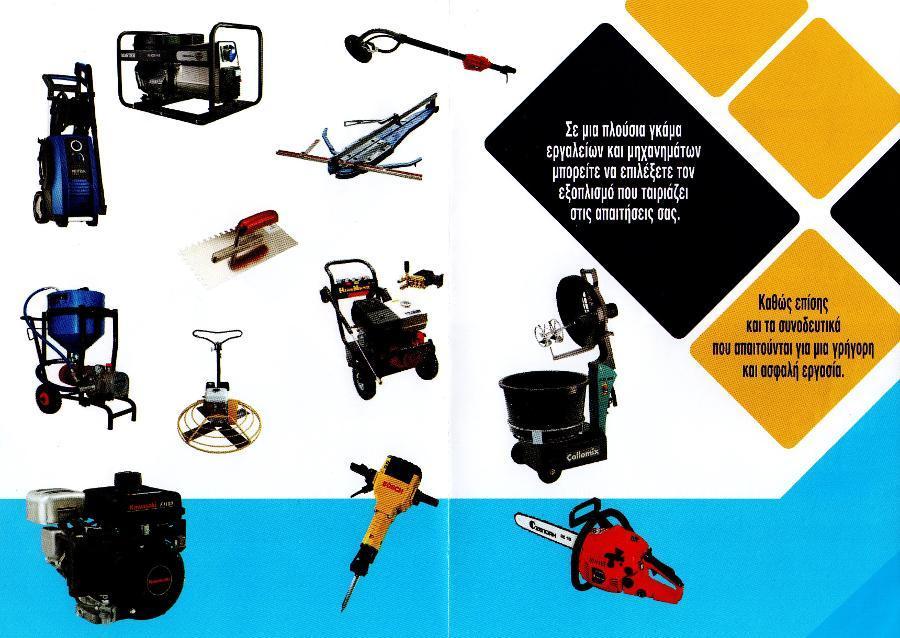 Εργαλεία μηχανήματα πώληση ενοικίαση Νίκαια