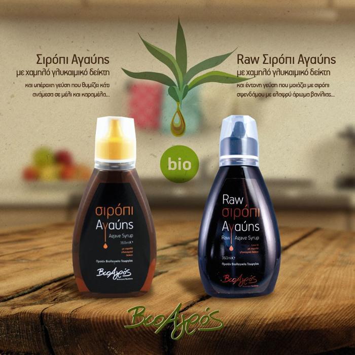 Βιολογικό σιρόπι αγαύης & σιρόπι αγαύης raw, Βιολογικά προϊόντα Αχαρνές Μενίδι