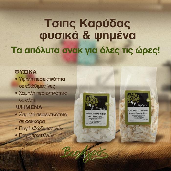 Βιολογικά τσιπς καρύδας ψημένα και raw, Βιολογικά σνας Αχαρνές