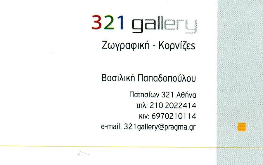 321 Gallery