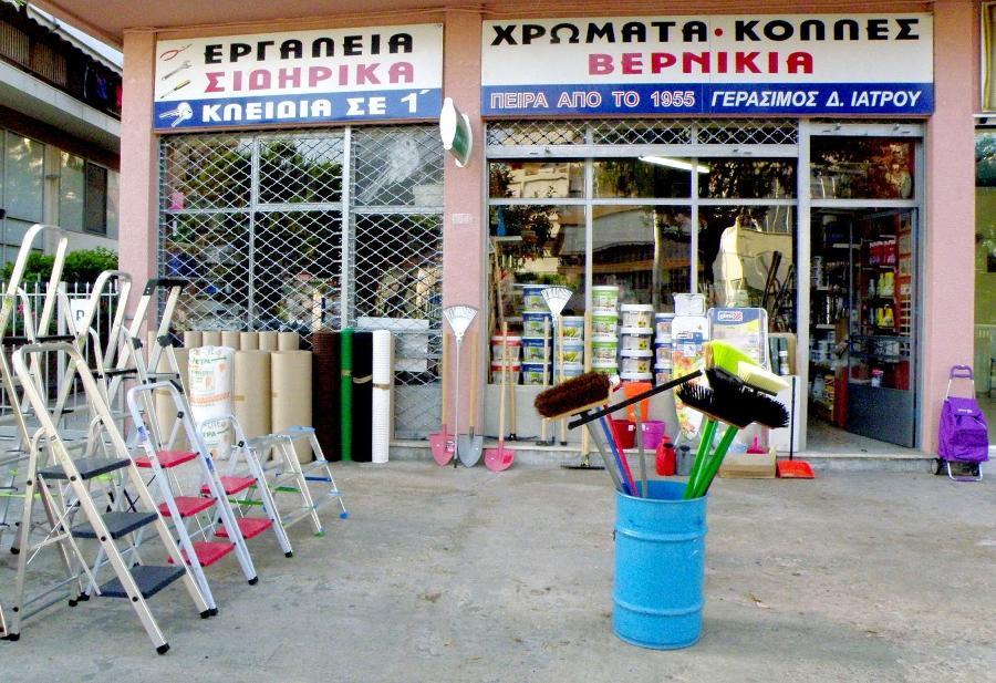 Χρώματα Παλαιό Φάληρο, Σιδηρικά Παλαιό Φάληρο, Χρώματα Βερνίκια Νότια Προάστια, Είδη κιγκαλερίας Παλαιό Φάληρο