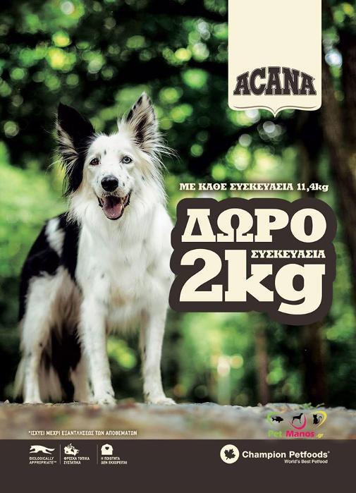 Τροφές Acana Orijen Αρτέμιδα, Λούτσα, Βραυρώνα