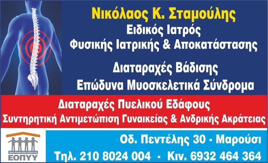 Νικόλαος Κ.Σταμούλης - Χαλάνδρι