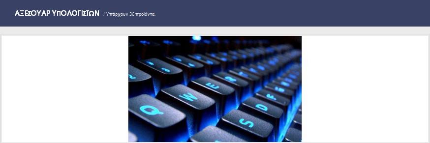 Αξεσουαρ υπολογιστών Μαρουσι