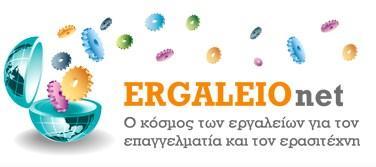 ERGALEIOnet