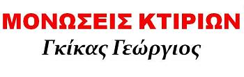 Γκίκας Γεώργιος, Μονωτικά υλικά
