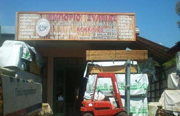 ξυλεία Άγιος Στέφανος, xylia, xyleia Agios Stefanos,