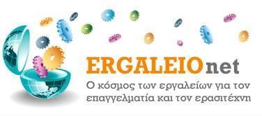 ERGALEIOnet - Νέα Φιλαδέλφεια