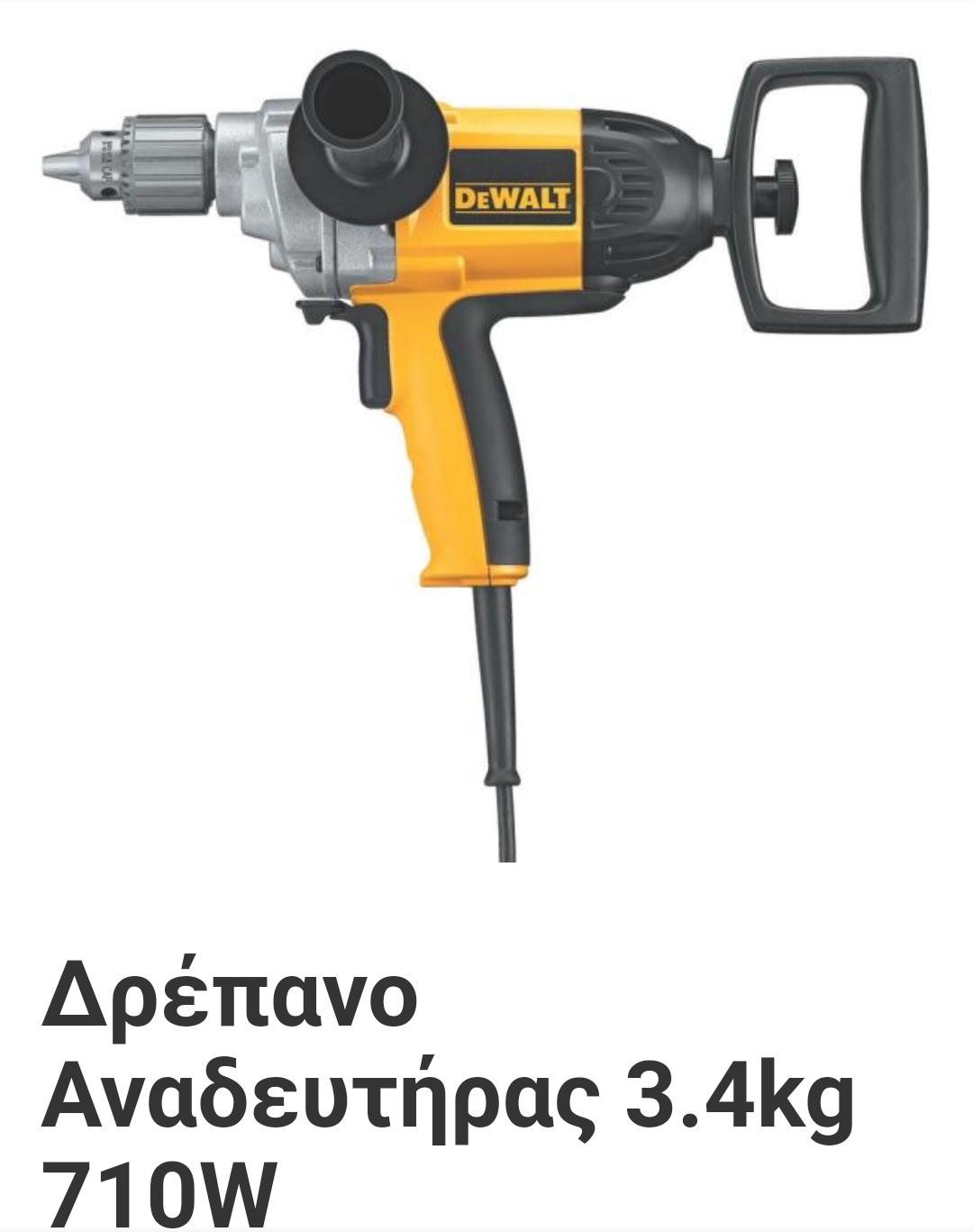DeWalt  D21520 DEWALT (με ΤΣΟΚ 13 mm και κλειδι)