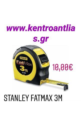 Stanley Fatmax 3M 2-33-681