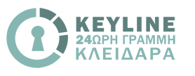 ΚΛΕΙΔΑΡΑΣ ΝΕΑ ΜΑΚΡΗ KEYLINE 694 777 9999